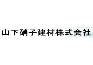 山下硝子建材(株)
