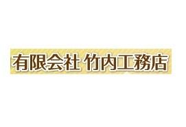 有限会社竹内工務店