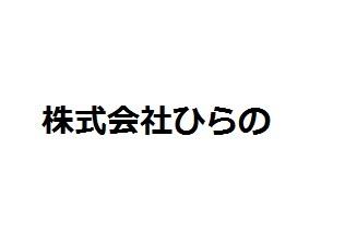 株式会社ひらの