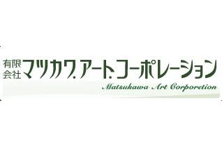 マツカワ・アート・コーポレーション
