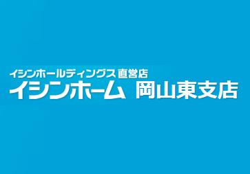株式会社イシンホールディングス 岡山東支店