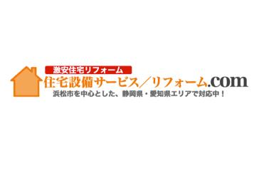 住宅設備サービス株式会社/リフォーム.COM