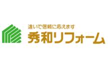 秀和リフォーム株式会社