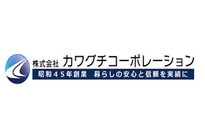 株式会社カワグチコーポレーション