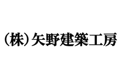 株式会社矢野建築工房
