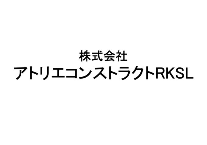 株式会社アトリエコンストラクトRKSL