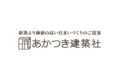 株式会社あかつき建築社