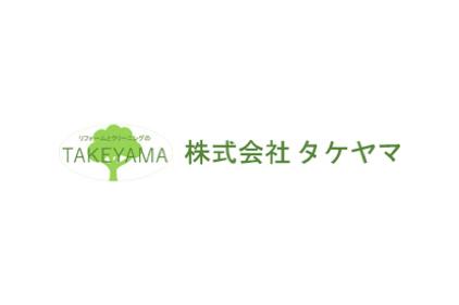 株式会社タケヤマ