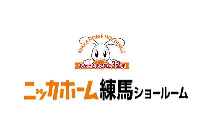 ニッカホーム関東株式会社練馬支店