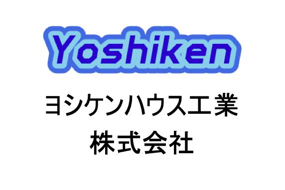 ヨシケンハウス工業株式会社