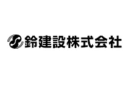 鈴建設株式会社